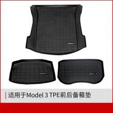 2017-2021特斯拉model 3前后备箱垫