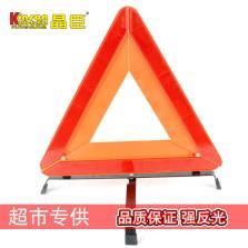 晶臣 三角警示牌 国标年检汽车安全标示停车牌 三脚架反光告示牌