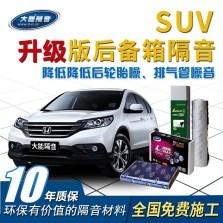 大能隔音 后备箱 减震降噪 保养改装 【SUV 升级版】