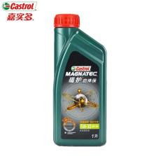 【品牌直供】嘉实多/Castrol 磁护启停保全合成机油润滑油SN 5W-30(1L装)