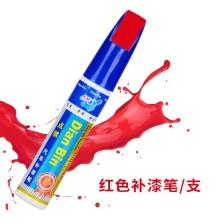 【专车专用】点缤 补漆笔 划痕笔修复笔补漆【红色】单支装