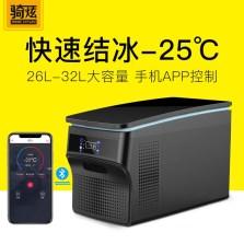 骑炫Q26压缩机车载冰箱制冷汽车迷你小型车家两用大容量冰冻冷藏冰箱