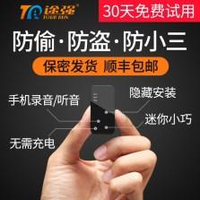 途强 北斗GPS定位器 OBD免安装免充电汽车追踪防盗 GT550 (双星定位+首年平台+赠流量卡)