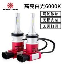 【618】迈酷势/MARKCARS V5 汽车LED大灯 改装替换 H11 6000K 一对装 白光【下单请备注车型】