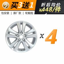 【四只套装】丰途/华固 HG5010 16寸低压铸造轮毂 孔距5*105 科鲁兹