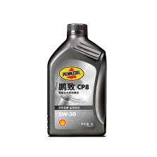 壳牌鹏致/PENNZOIL CP8 特级全合成润滑油 5W-30 SN 1L