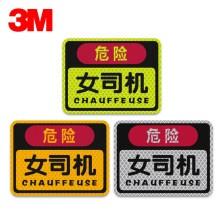 3M钻石级卡通反光贴-危险女司机【荧光绿色】