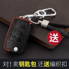 乔氏 大众系列专车专用牛皮钥匙包 汽车钥匙套 A款