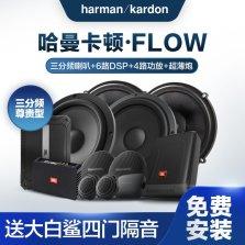harman/kardon哈曼卡顿汽车音响改装FLOW三分频套装+同轴JBL 62F+680DSP+功放+超薄低音炮【三分频尊贵型】