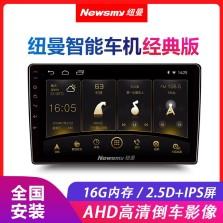 纽曼 WiFi版大屏智能车机导航 智能语音声控 高德地图 2.5D曲面屏+16G内存