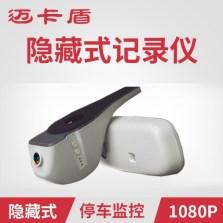 迈卡盾 别克 昂科威/君越/君威/昂科拉/威朗GL8 专用隐藏式行车记录仪 单镜头