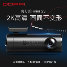盯盯拍mini2S行车记录仪1440P夜视加强停车监控