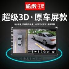 【免费安装】途虎王牌 1080P高清夜视超级3D+解码器360度全景影像系统高清解码一体机倒车盲区辅助行车记录仪