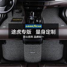 固特异 专车专用易清洗速干五座丝圈脚垫【惠乘系列 黑灰色】