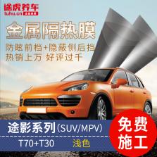 途虎定制 途影系列 卡本镀铝工艺 途影T70+T30 全车贴膜 SUV/MPV【浅色】【全国包施工】