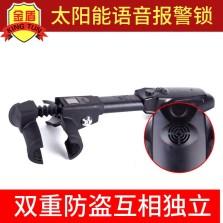 【新品特惠】金盾 方向盘锁 太阳能语音报警锁  防盗设备 火箭锁芯 SUH