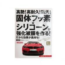 WILLSON威颂 高艳晶钻 日本原装进口漆面镀晶套装 五座轿车【支持施工】 全色通用