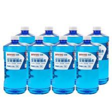 途虎定制 全效玻璃水 0℃环境南方使用雨刮水 8瓶【8瓶*2L】TH-1608