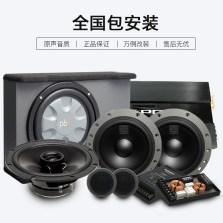 【免费安装】丹拿DYNAUDIO ESOTAN 232 两分频音响改装套装+同轴喇叭+专业四路功放+超低音 通用型全车六扬声器套装