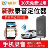 途强 北斗GPS定位器 汽车 追踪车载防盗器 GV13(免充电+双星+WIFI定位+赠流量卡)