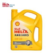 【正品授权】壳牌/Shell 喜力优质多级润滑油 机油HX5 5W-30 SN级 黄壳 4L