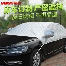 逸卡 汽车防晒隔热车衣 前挡风玻璃罩遮阳挡车用窗帘 防雨防晒罩半罩车罩
