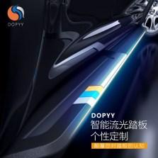 【免费安装】SUV智能流光脚踏板逗派踏板智能科技(app控制流光)