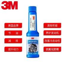 3M 燃油宝/燃油添加剂 PN20019【全新升级第七代】【1瓶装】