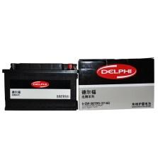 德尔福/DELPHI 蓄电池 电瓶 以旧换新 27-66【12月质保】