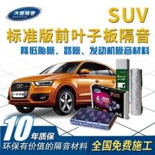 大能隔音 叶子板 减震降噪 保养改装 【SUV 标准版】