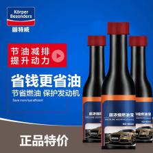 固特威 黑瓶节油宝 汽油添加剂燃油宝 3瓶装(60mlx3瓶)KB-8004