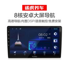 途虎定制 4G全网通 A600S八核导航仪智能安卓系统智能车机内置DSP音质升级 4+64G+高清倒车影+3年定向流量