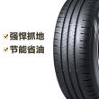 邓禄普轮胎 ENASAVE EC300+ 215/70R16 100H Dunlop