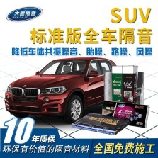 大能隔音 全车隔音 减震降噪 保养改装【SUV标准版 】