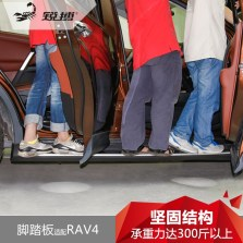 锐搏 旗舰版踏板 适配13-15款丰田RAV4 PW01037701