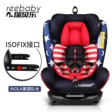 【正反向安装】REEBABY/瑞贝乐 锐欧拉RIOLA 906F 0-12岁 Isofix接口 车儿童安全座椅【美国队长】