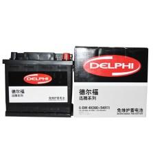 德尔福/DELPHI 蓄电池 电瓶 以旧换新 54017【12月质保】