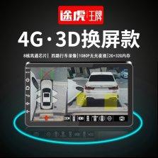 【免费安装】途虎王牌 4G+carplay版 3D宝马定制导航大屏全景宝马1系3系5系360度全景倒车影像高清x1行车记录仪x3x5专用
