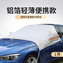 逸卡 银盾铝箔遮阳挡前挡半罩四季通用车衣【车宽1.8M以上专用】