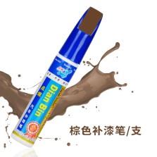 【专车专用】点缤 补漆笔 划痕笔修复笔补漆【棕色】单支装