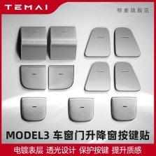 特斯拉model3车窗门升降窗按键贴