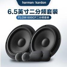 harman/kardon FLOW 600CF 哈曼卡顿汽车音响 6.5英寸中低音喇叭+高音头+分频器【FLOW二分频套装】