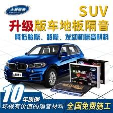 大能隔音 车地板 减震降噪 保养改装 【SUV 升级版】