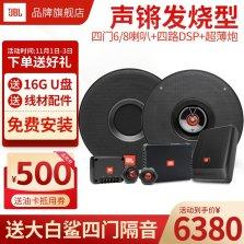 美国哈曼JBL汽车音响改装 性能版6.5英寸套装喇叭605CSQ+同轴喇叭625SQ+四路功放+超薄低音炮BassProNano【声锵发烧型】