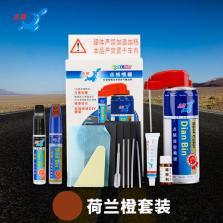 【专车专用】点缤 补漆笔 划痕笔修复笔补漆【橙色】套装1