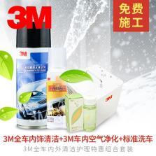 【仅限页面可供选择的上海地区工场店】3M 全车内外清洁护理特惠 服务套装
