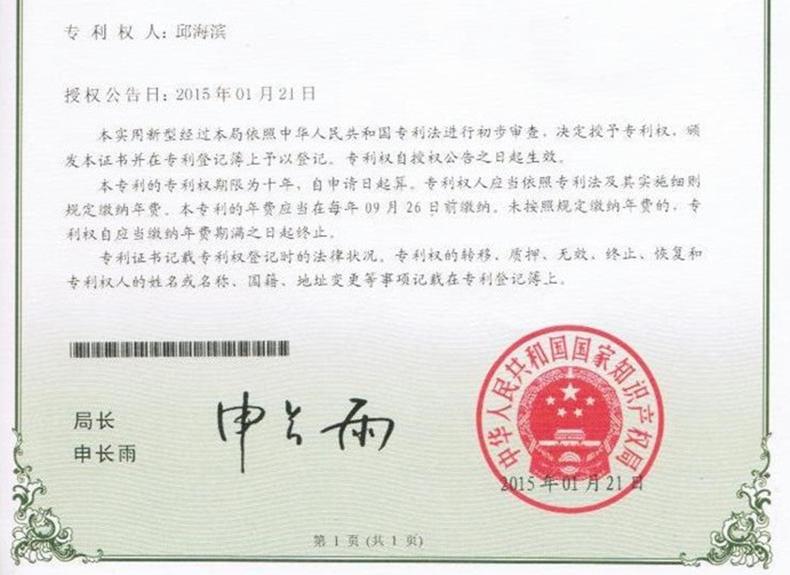 认证 (1)_002.png