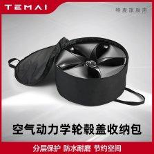 特斯拉model3轮毂盖收纳包