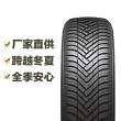 韩泰轮胎 KINERGY 4S² H750A 225/65R17 106H  XL Hankook