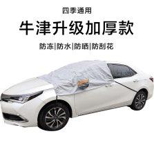创讯 专车专用 防晒防雨隔热遮阳带反光条半罩车衣【牛津加厚】
